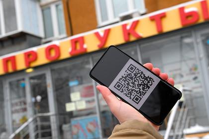 Москва пока не будет требовать QR-кода